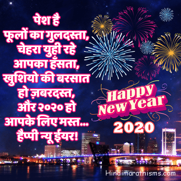 Happy New Year 2020 Sms Hindi 500 More Best