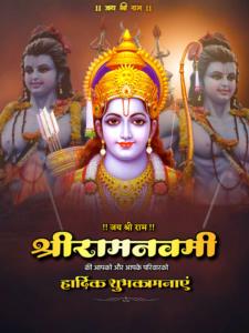 राम नवमी की हार्दिक शुभकामनाएं
