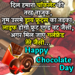 Happy Chocolate Day SMS For Girlfriend