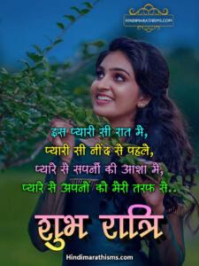 Shubh Ratri Sandesh