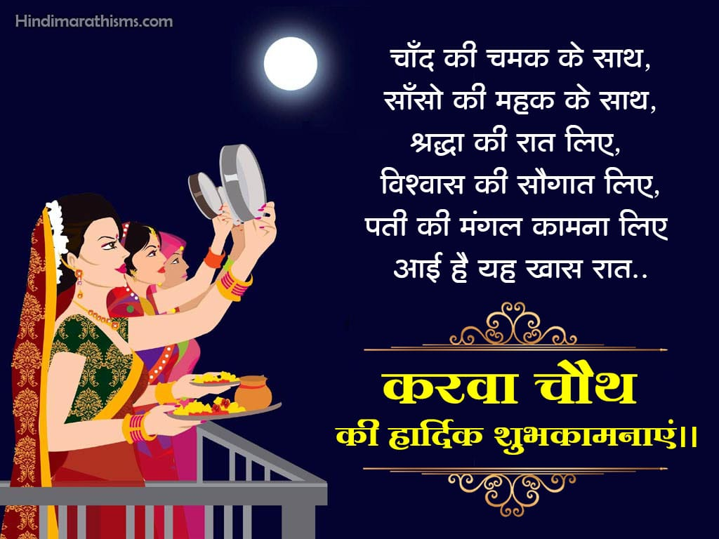Best Wishes for Karva Chauth