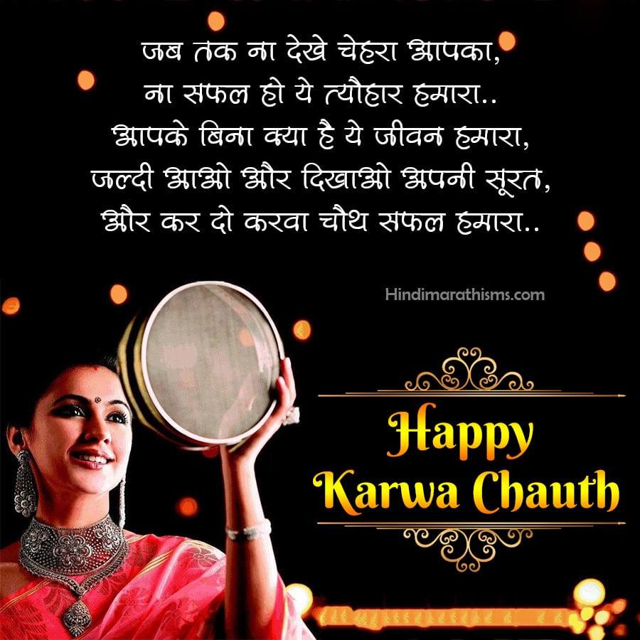 Karwa Chauth Shayari for Husband