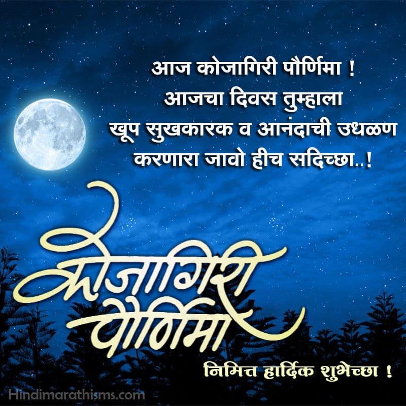 Kojagiri Purnima Hardik Shubhecha Marathi