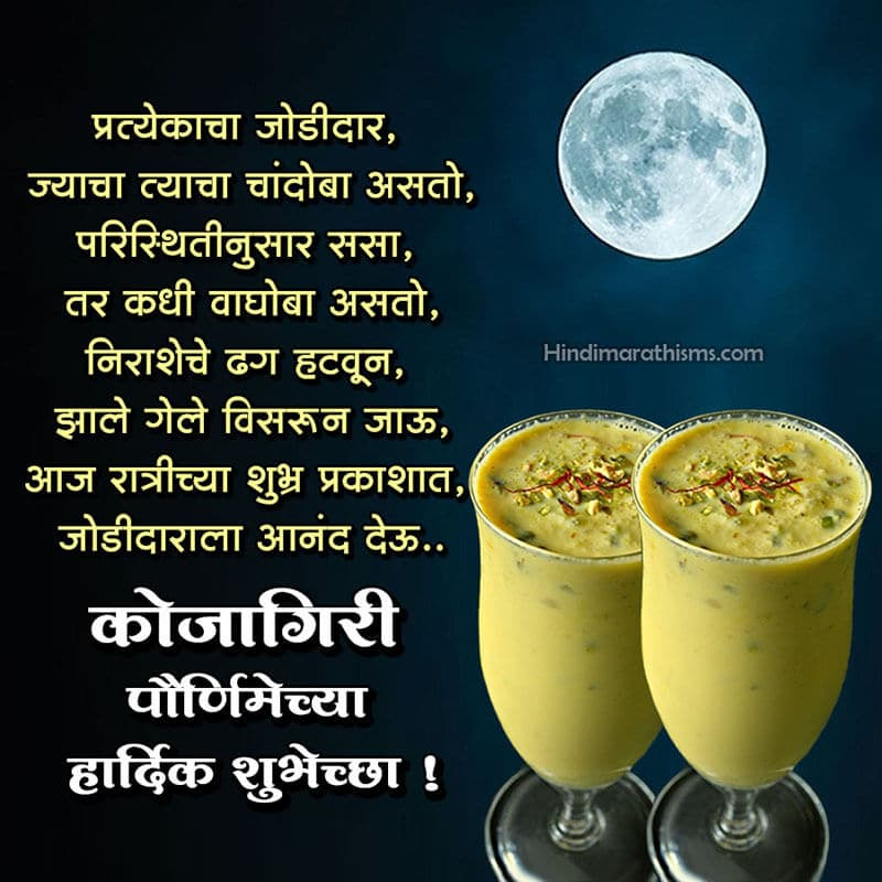 Kojagiri Purnima Quotes Marathi