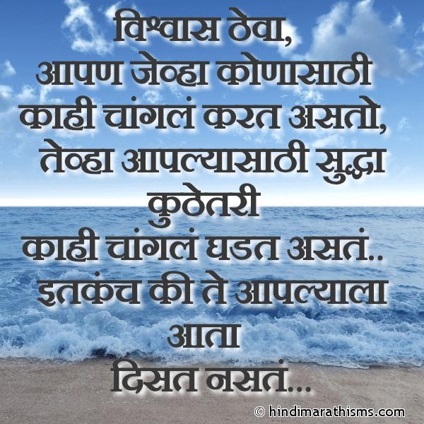 Aapan Jevha Konasathi Changle Karto