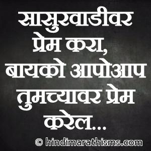 Bayko Aapoaap Tumchyavar Prem Karel
