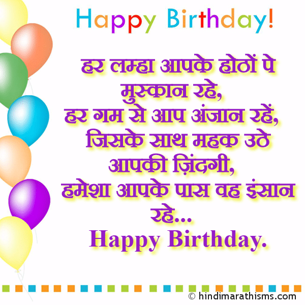 Birthday SMS Hindi for Lover