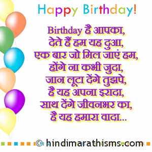 Birthday SMS for Lover in Hindi