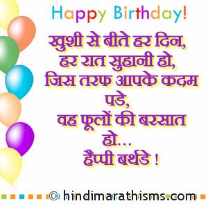Birthday Wish SMS Hindi Friend