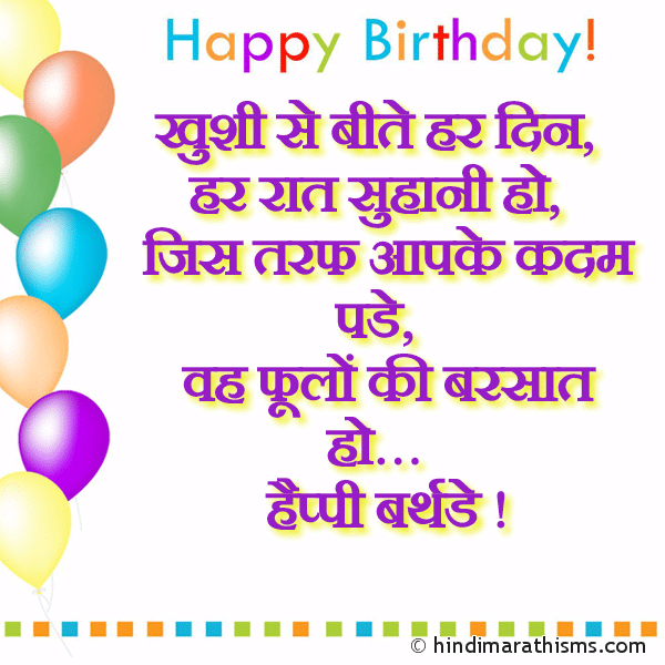 Birthday Wish SMS Hindi Friend