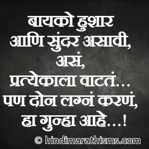 Don Lagne Karne Gunha Aahe
