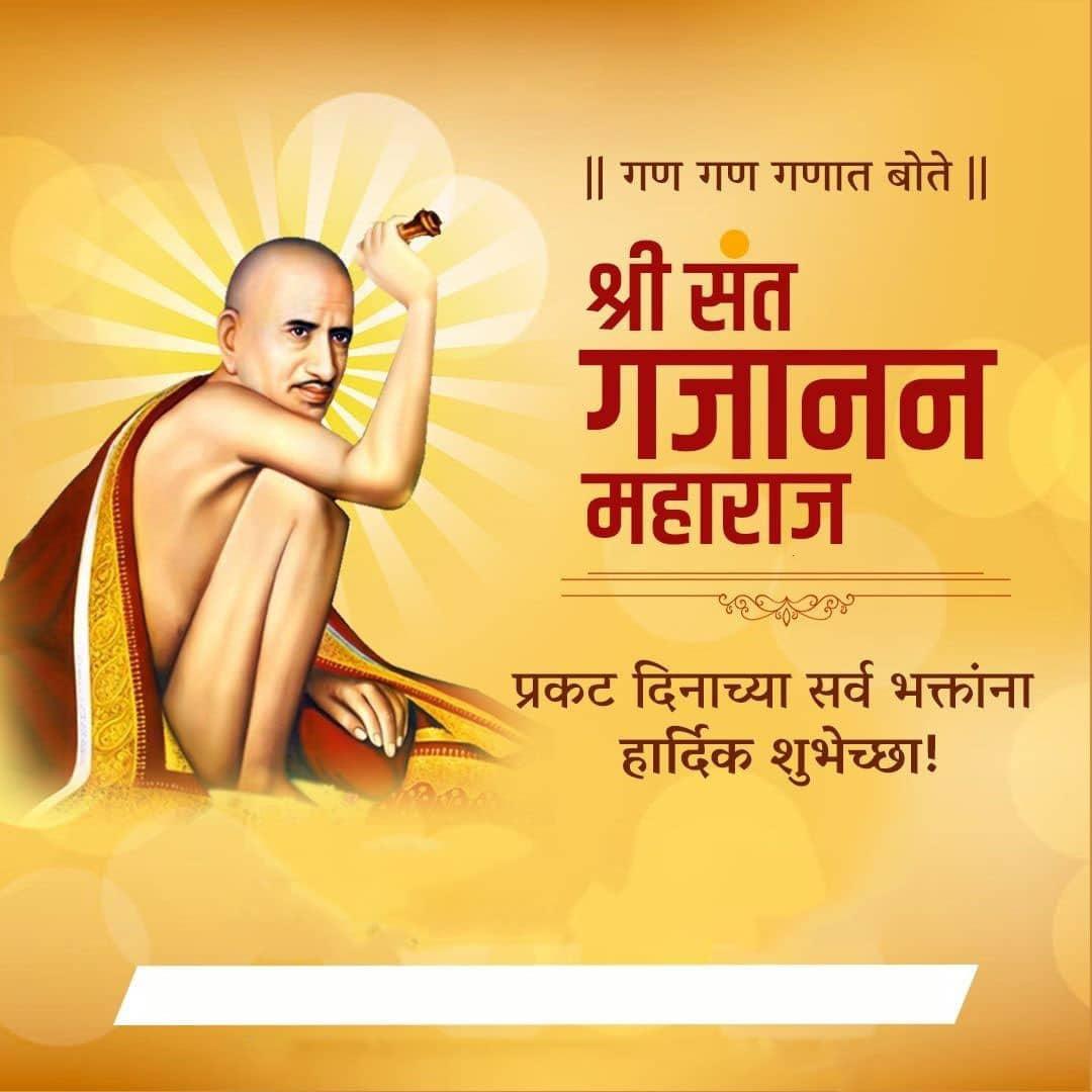 Gajanan Maharaj Prakat Din Shubhechha Banner
