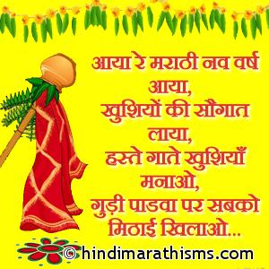 Gudi Padwa Shubhkamnaye
