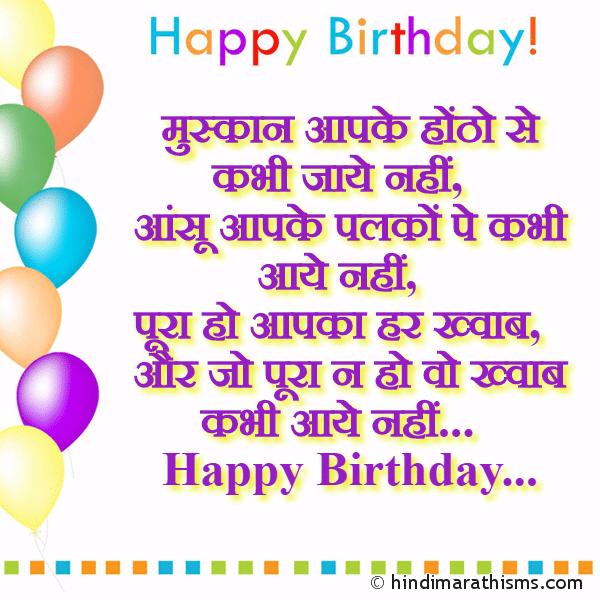 Happy Birthday SMS Hindi