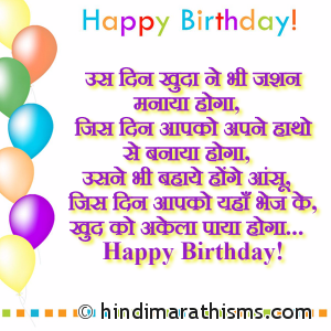 Hindi SMS for Birthday