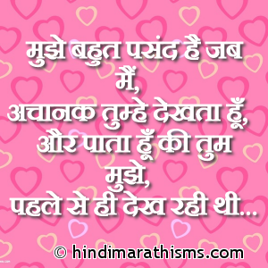 Jab Mai Achanak Tumhe Dekhta Hoon