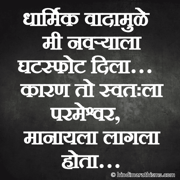 Mi Navryala Ghatspot Dila