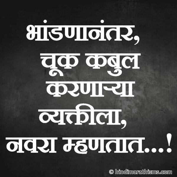 Navra Kunala Mhantat