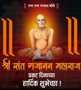 Prakat Dinachya Hardik Shubhechha