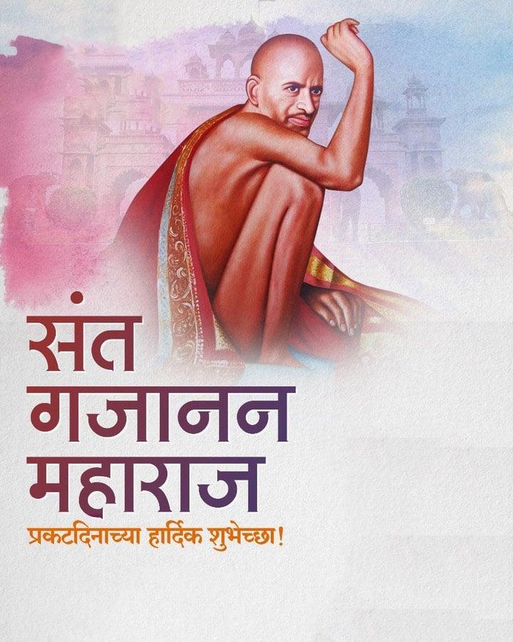 Sant Gajanan Maharaj Prakat Din Shubhechha