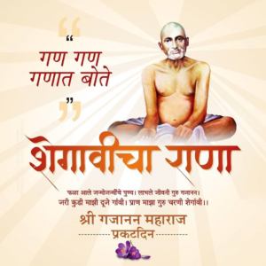 Shegavicha Rana Prakat Din
