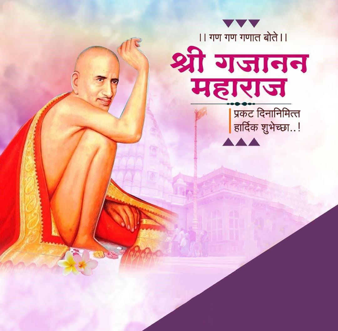Shri Gajanan Maharaj Prakat Din Hardik Shubhechha