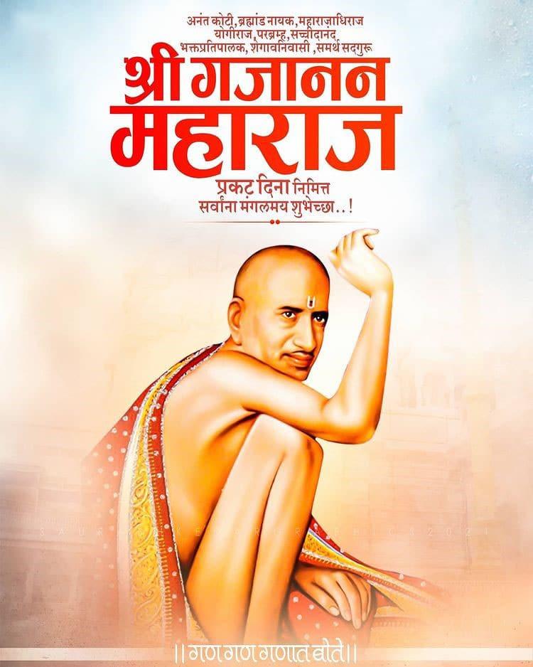 Shri Gajanan Maharaj Prakat Din Shubhechha