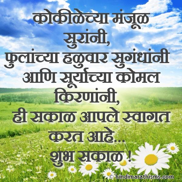 Shubh Sakal SMS