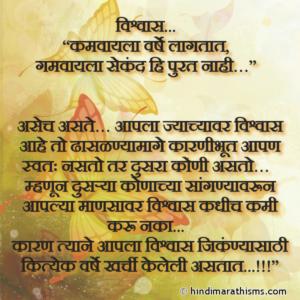 Vishwas SMS Marathi