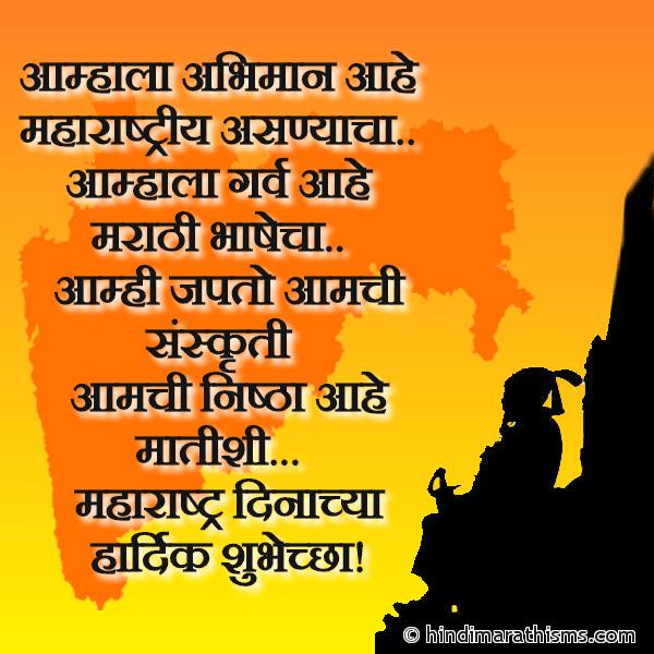 Abhimaan Ahe  Maharashtriya Asnyacha