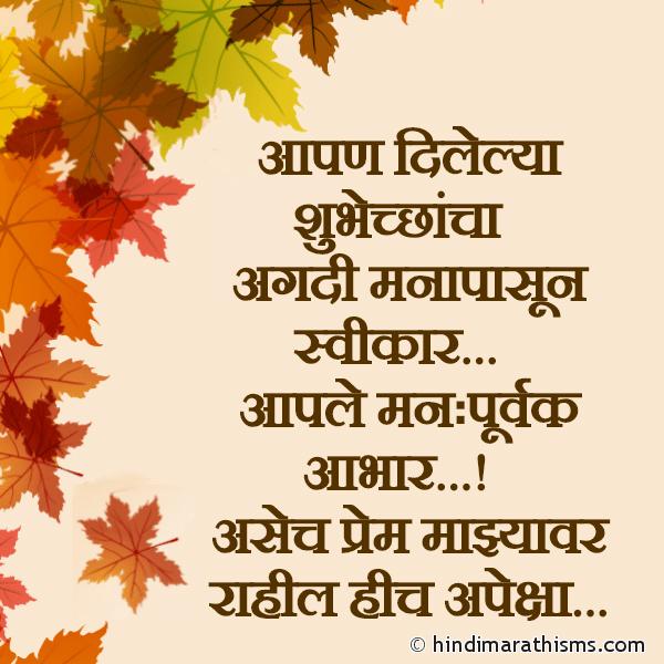 Dhanyawad SMS Marathi