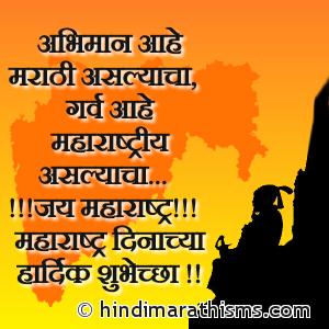 Jay Maharashtra | जय महाराष्ट्र