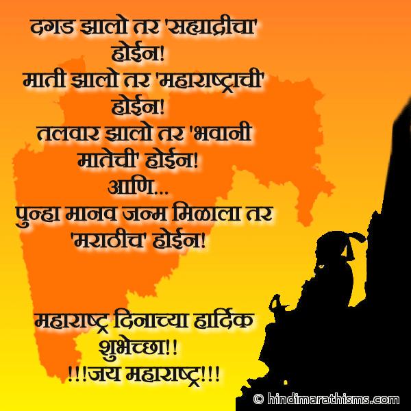 Maharashtra Dinachya Hardik Shubhechha