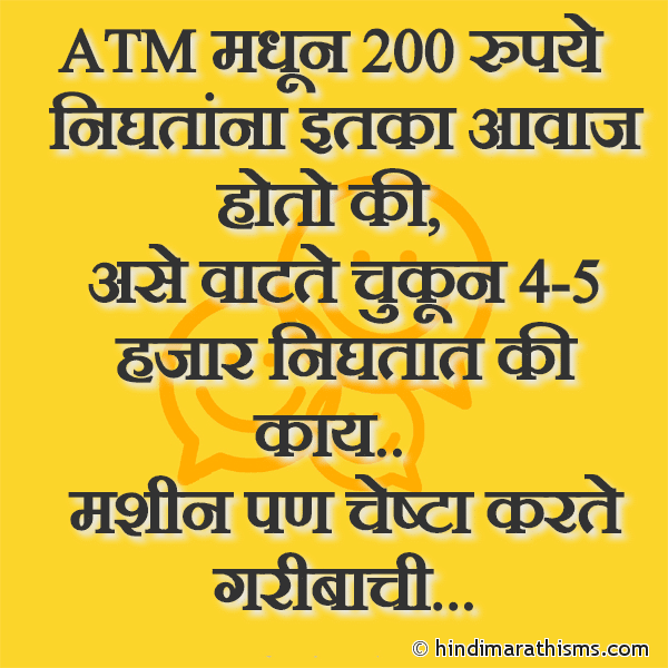 ATM Marathi SMS