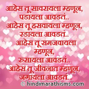 Aahes Tu Mhanun Jagayala Aavadate