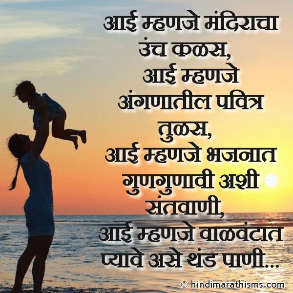 Aai SMS Marathi