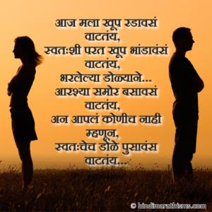 Aaj Mala Khup Radavese Vatate