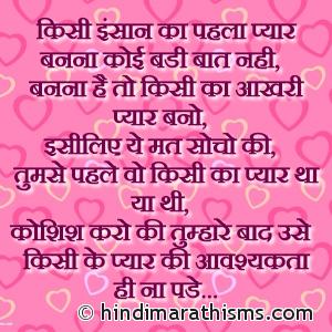 Aakhari Pyaar