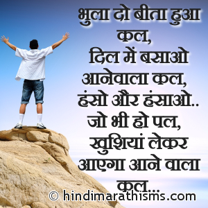 Aane Wala Kal SMS in Hindi