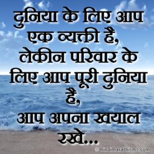 Aap Apna Khayal Rakhe SMS