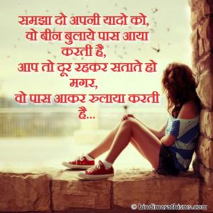 Aap Dur Rehkar Satate Ho