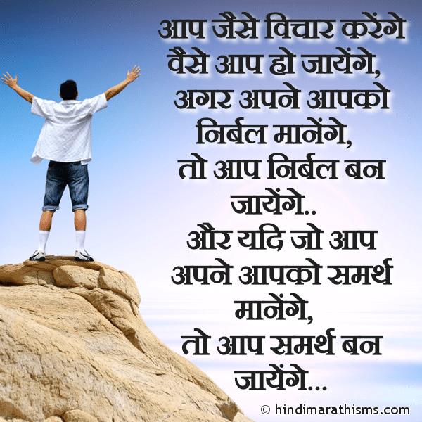Aap Jaise Vichar Karenge Vaise Ho Jayenge