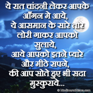 Aap Sote Huye Bhi Sada Muskuraye