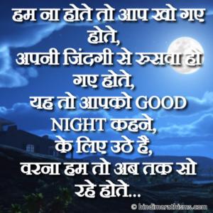 Aapko GOOD NIGHT Kehne Ke Liye Jaag Rahe Hai