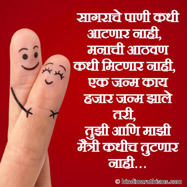 Aapli Maitri Kadhich Tutnaar Nahi