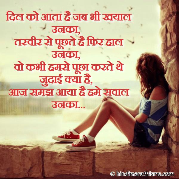Aata Hai Jab Khayal Unka