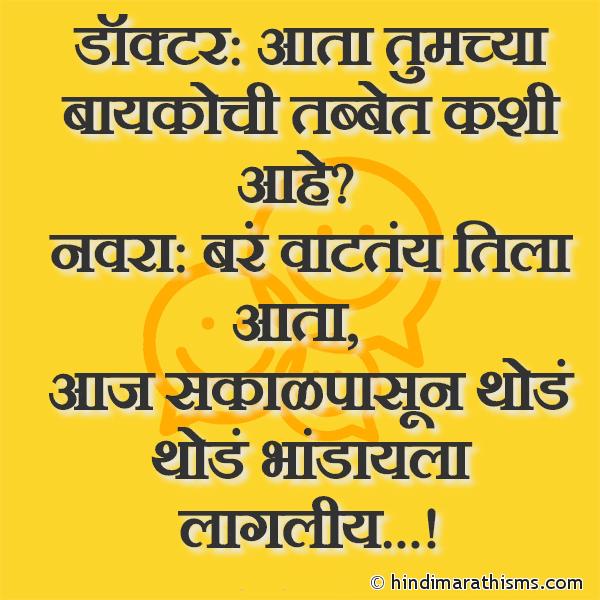 Aata Tumchya Baykochi Tabbet Kashi Aahe?