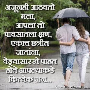 Aathavto Mala To Pavsatla Kshan