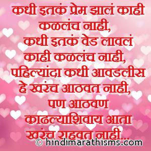 Aathvan Kadhlyashivay Aata Rahvat Nahi
