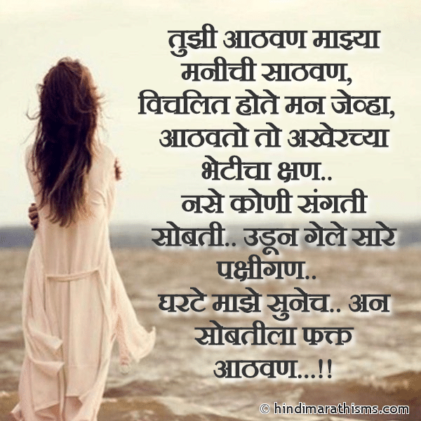 Aathvato To Akherchya Bheticha Kshan